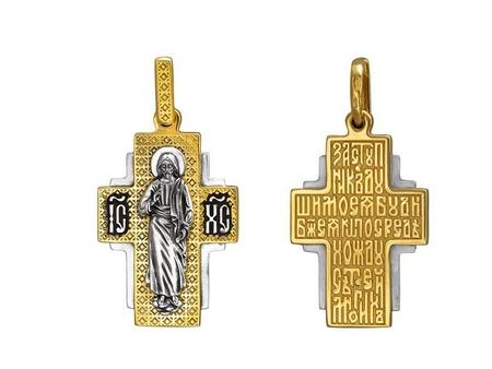 Крест нательный Господь Спаситель