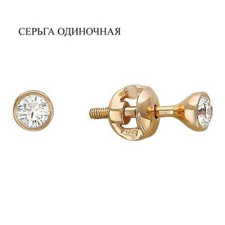 Серьга одиночная с бриллиантом из красного золота