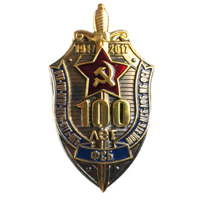 "Знак ""100 лет ФСБ"" латунный"