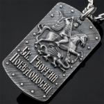 Серебряный жетон нательный Св.Георгий Победоносец.