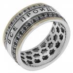 Кольцо Антистресс Deno из серебра SNRS4304BCZ