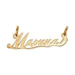 Подвеска из красного золота 01П010823 Марина