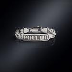 Серебряный браслет РОССИЯ