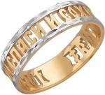 Церковное кольцо из золота с алмазной огранкой «Господи, спаси и сохрани» 01О710262
