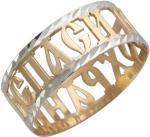 Церковное кольцо из золота «Спаси и сохрани» 01К714950