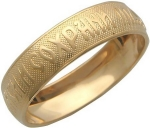 Церковное кольцо из золота «Спаси и сохрани» 01О010160