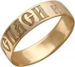 Церковное кольцо из золота «Спаси и сохрани» 01О010222