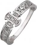 Кольцо из серебра с фианитами «Спаси и сохрани» Н11К152068