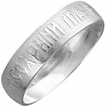 Кольцо из серебра «Спаси и сохрани» 01О050160
