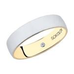 Обручальное кольцо из комбинированного золота с бриллиантом 1114028-04