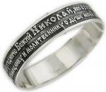 Обручальное кольцо из серебра «с молитвой» чернение Б4К050135ЧС