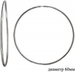 Серьги-конго из серебра д. 60 мм 01С050411