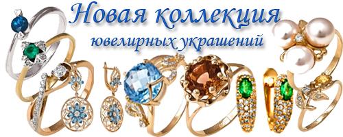 Коллекция ювелирных украшений с драгоценными камнями.
