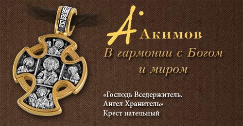 Православная коллекция Акимова