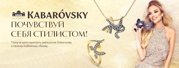 Ювелирная коллекция Kabarovsky