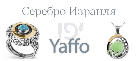 Украшения из серебра YAFFO